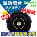 【美國iRobot】Roomba 650 自動掃地機器人吸塵器