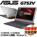 ASUS 華碩 G752VY-0031A6700HQ 17.3吋FHD i7-6700HQ 獨顯GTX980M 4G 極速剽悍電競筆電