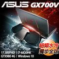 ASUS 華碩 GX700VO-0031A6820HK 17.3吋FHD i7-6820HK GTX980 8G獨顯 512G SSD 可卸式水冷超頻電競筆電