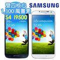 【福利品】SAMSUNG Galaxy S4 雙四核5吋 智慧手機 GT-i9500 -送無線充電卡+保殼