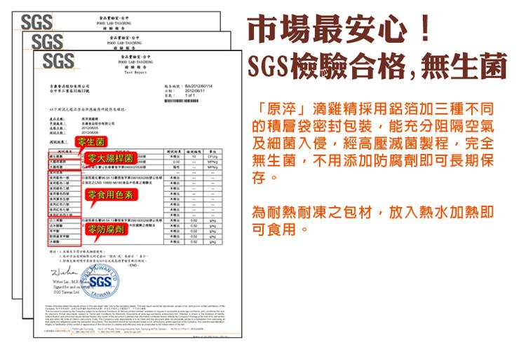 """市場最安心!sgs檢驗合格,無生菌"""" border="""