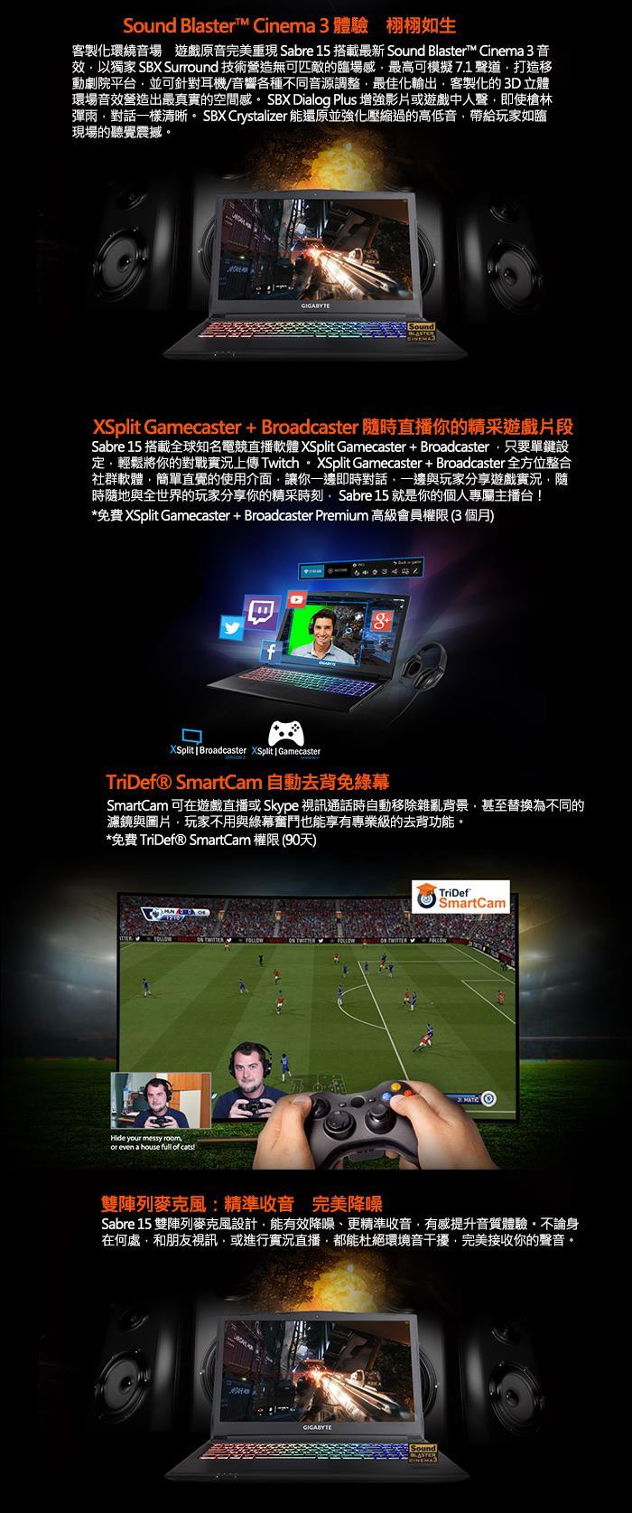 GIGABYTE技嘉 Sabre15KV7 15.6吋 i7-7700HQ GTX1050Ti WIN10 電競筆電