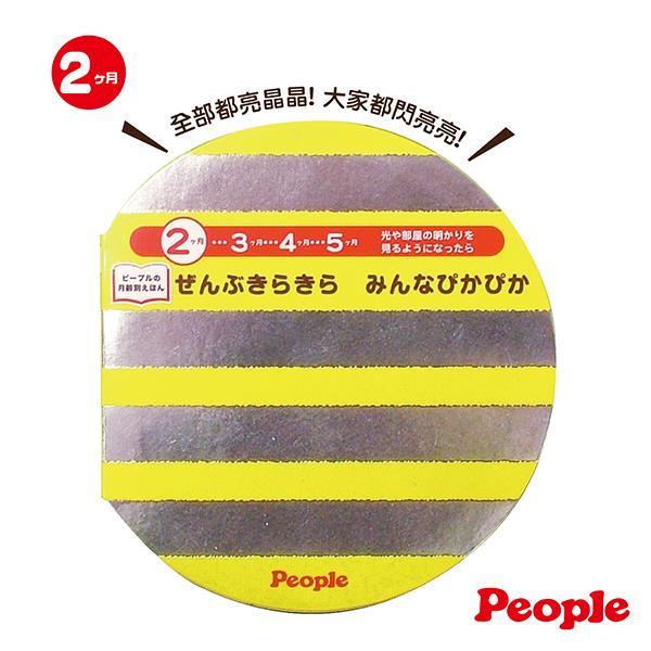 【日本People】眼力訓練玩具繪本-光亮與對比色