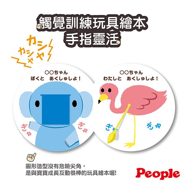 【日本People】觸覺訓練玩具繪本-手指靈活