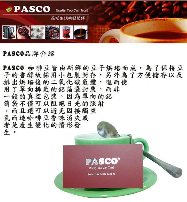 【PASCO】耶加雪夫咖啡豆225g(2包)