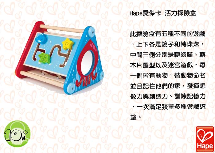德國Hape愛傑卡-Hape 活力探險盒