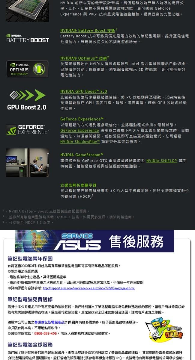 ASUS 華碩 GL552VW-0061A6700HQ 15.6吋FHD i7-6700HQ 獨顯GTX960 2G 電競筆電