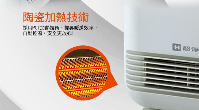 【佳醫超淨】微電腦智能陶瓷電暖器 HT-15