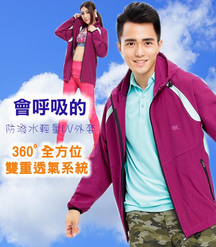 【戶外趣】荷蘭品牌-情侶款全天候防護防潑水抗曬UPF50+彈性連帽外套(BMJ00303紫紅)