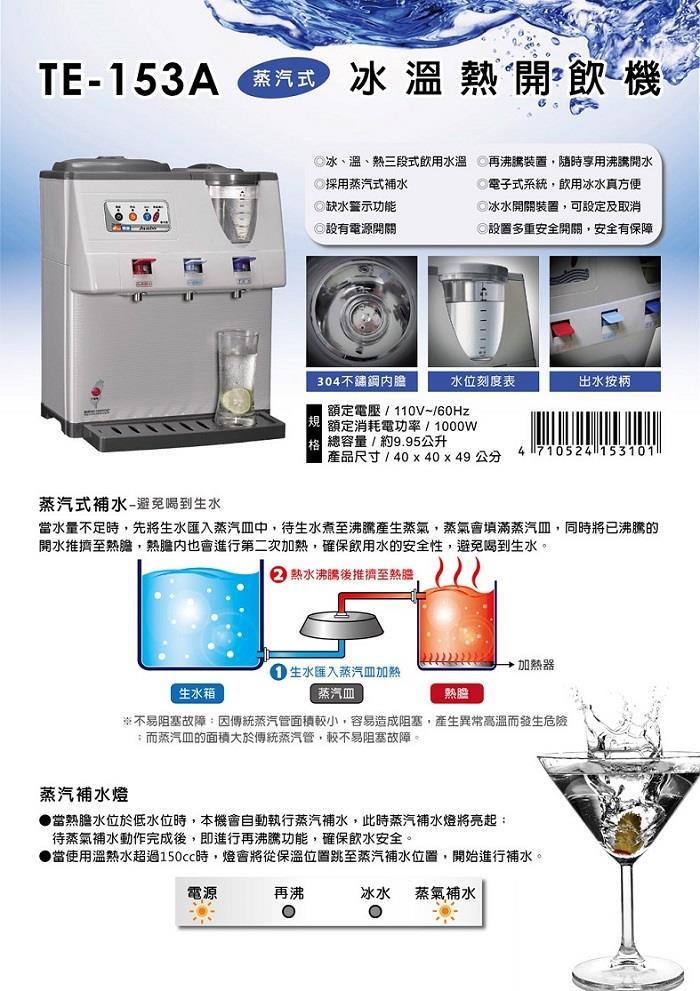 《東龍》蒸汽式冰溫熱開飲機TE-153A