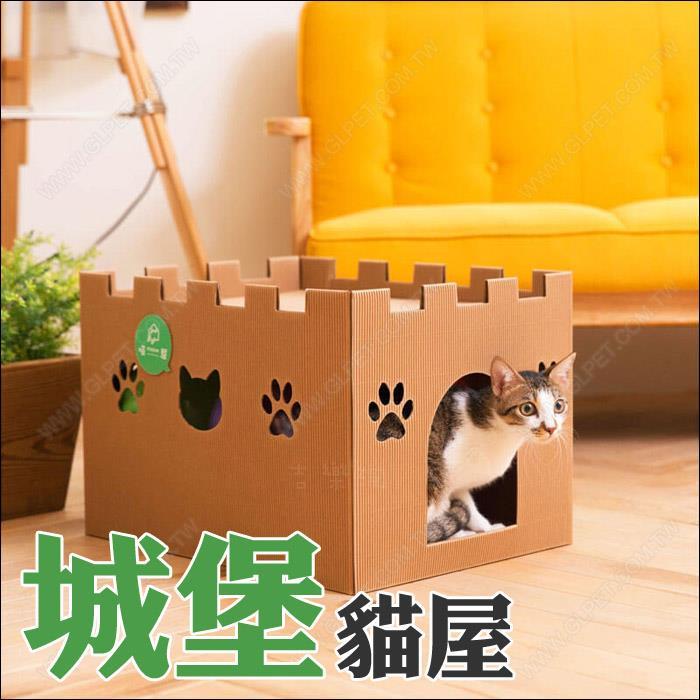 喵屋《城堡貓屋》瓦楞貓抓板.可與別墅款堆疊組合.送逗貓棒、烘焙客旅行包