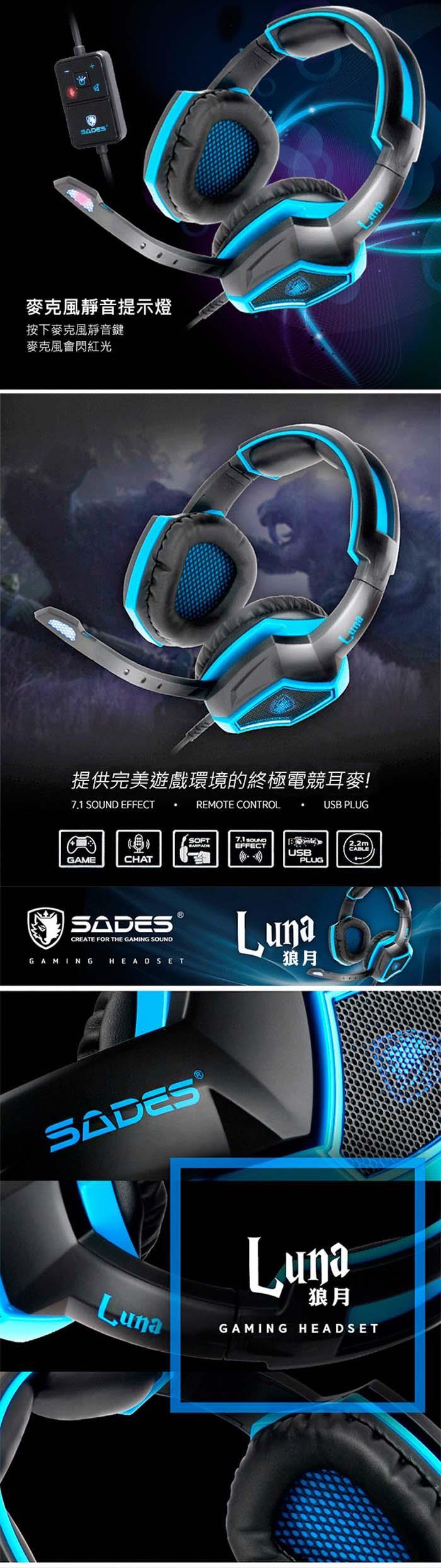 賽德斯 SADES LUNA 狼月 電競耳麥 7.1 (USB)