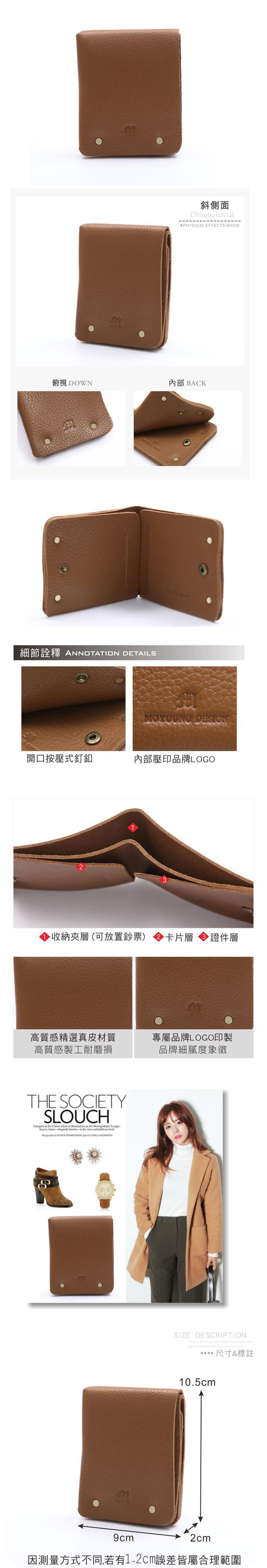 Moyoung 自然手感頭層牛皮短夾  胡桃棕