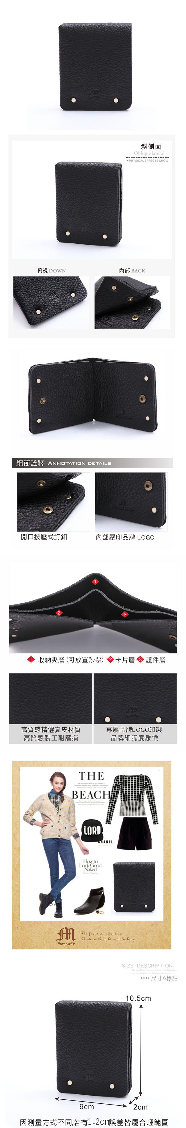 Moyoung 自然手感頭層牛皮短夾 經典黑