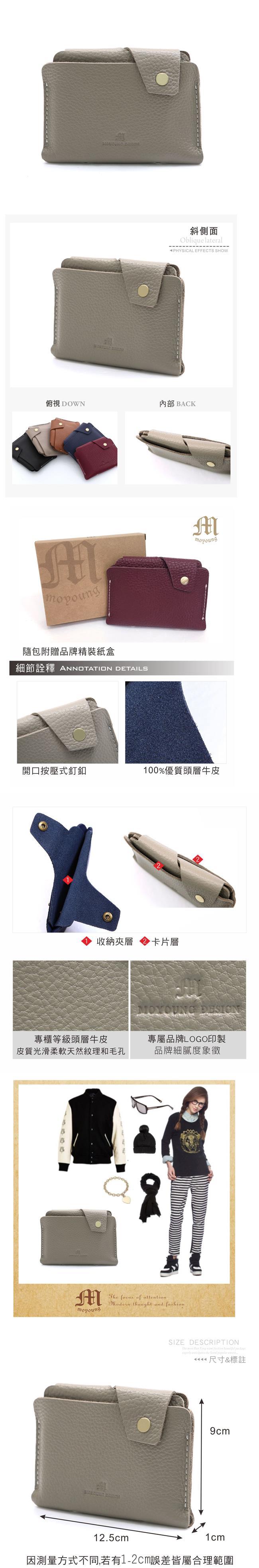 Moyoung 自然手感頂級牛皮票卡短夾 花崗灰