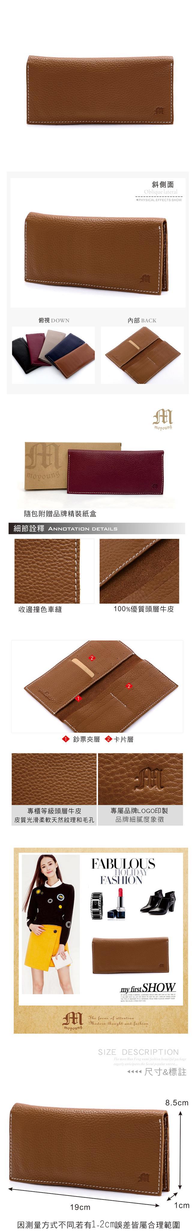 Moyoung 自然手感頭層牛皮長夾 胡桃棕