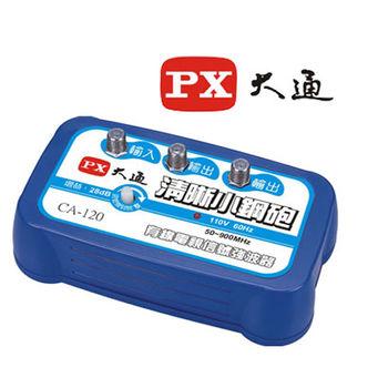 PX大通有線電視室內強波器CA-120
