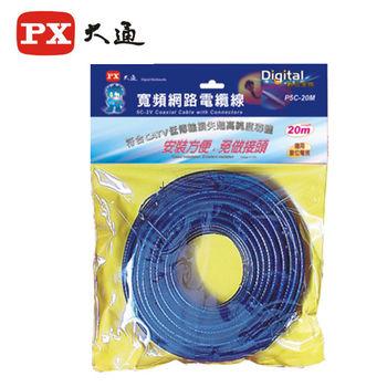 PX大通128編織數位電視專用電纜線P5C-20M