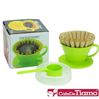 【Tiamo】 K01 咖啡濾杯組附滴水盤量匙濾紙-綠色(HG5403)