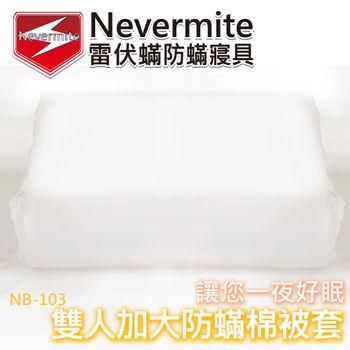 Nevermite 防蟎雙人加大棉被套 (NB-103)