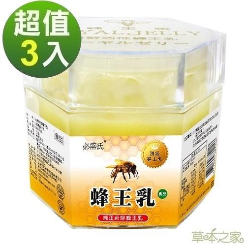 草本之家冷凍蜂王乳3盒