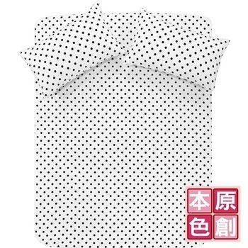 日本《原創本色-樂活青春》加大三件式床包組-黑白點