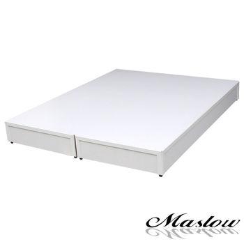 【Maslow-純白】6分板耐用床底-雙人5尺