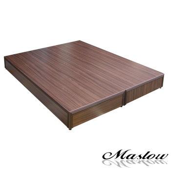 【Maslow-胡桃木】6分板耐用床底-雙人5尺