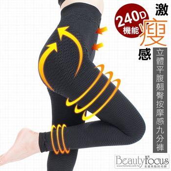 【美麗焦點】240D立體翹臀平腹按摩感九分褲(2件組)