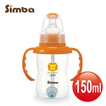 【小獅王辛巴】PES自動把手葫蘆小奶瓶(150ml)