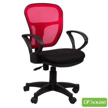 《DFhouse》多采多姿網布辦公椅/電腦椅(免組裝)DF002-CH006