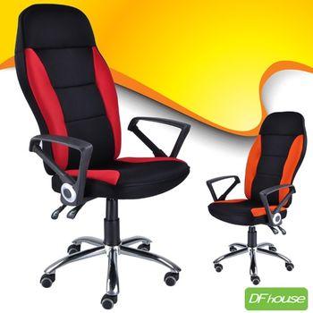 《DFhouse》高背機能賽車椅(二色可選)DF021-CH2317(OR)