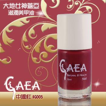 GAEA大地女神蓋亞無毒指甲油-純色系-中國紅-G005