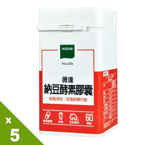 Wedar納豆酵素膠囊5盒