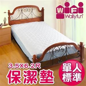 WallyFun 保潔墊 - 單人床(單片標準款)3.5X6.2尺★台灣製造