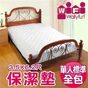 WallyFun 保潔墊 - 單人床(全包款)3.5尺X6.2尺★台灣製造
