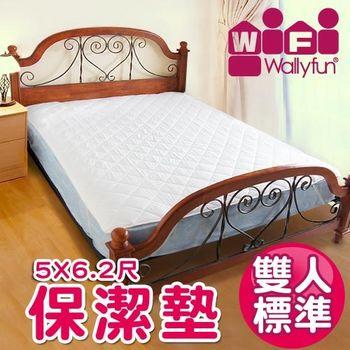 WallyFun 保潔墊 - 雙人床(全包款)5尺X6.2尺★台灣製造