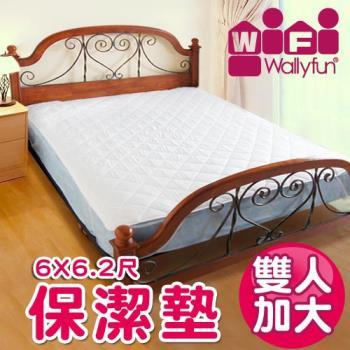 WallyFun 保潔墊 - 加大雙人床(單片標準款)6X6.2尺★台灣製造