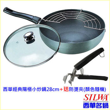 【西華】經典陽極小炒鍋28cm+防燙夾