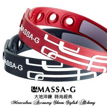 MASSA-G 幾何之謎 鍺鈦能量手環