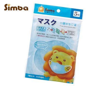 【小獅王辛巴】立體造型口罩*5入-任