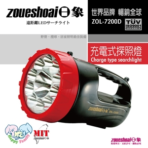 日象10Lamp強光充電式數位探照燈 ZOL-7200D