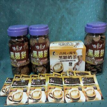《台灣上青》古坑式養生黑糖奶茶/黑糖餅乾組
