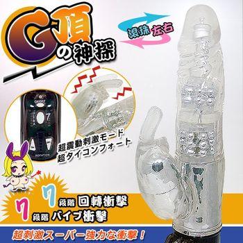 G頂神探7X8迴旋滾珠按摩棒-透明