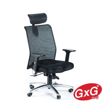 【吉加吉】雙色彈力網高背椅 TW-027 黑色 3D立體坐墊 電腦/辦公椅
