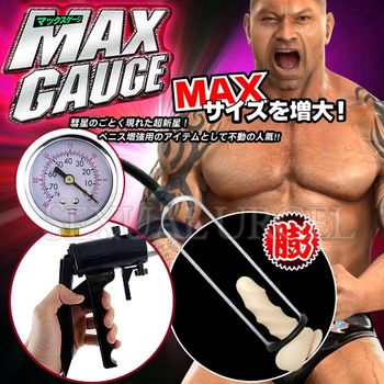 MAX GAUGE 壓力錶強力唧筒真空吸引器