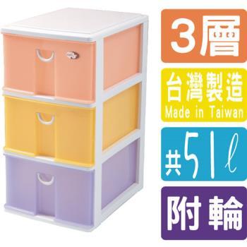 【DOLEDO】小生活三層置物櫃