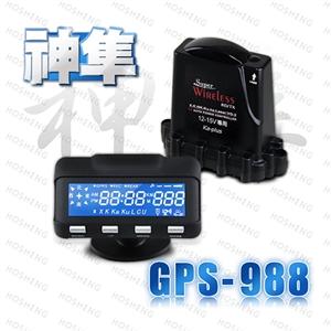 (送免費安裝) 神隼 GPS-988 GPS分離式全頻雷達測速器