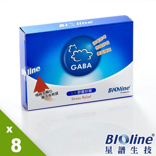 【BIOline星譜生技】GABA舒壓好眠膠囊8盒(10顆/盒x8)