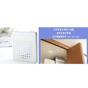 【日本製】Bio衣櫃壁櫥除臭防霉盒(4盒)